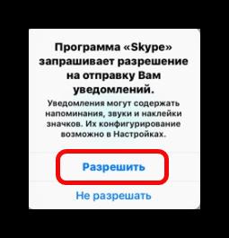 Включить уведомления Скайп