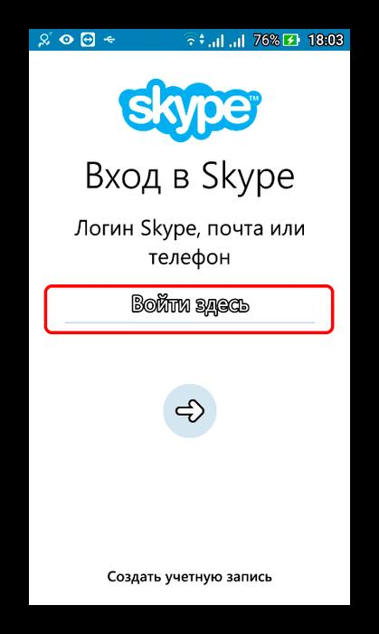 Восстановление доступа, через логин Скайпа