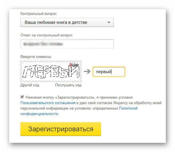Востановление паролья по контрольному вопросы электронной почты для аккаунта Дискорд