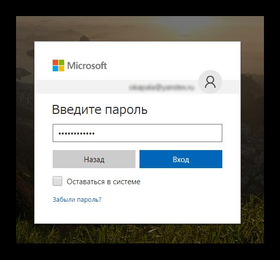 Введения пароля аккаунта майкрософт