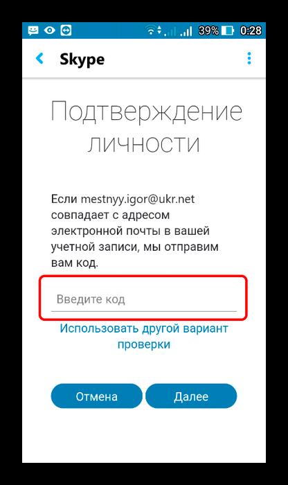 Ввести код безопасности Скайп
