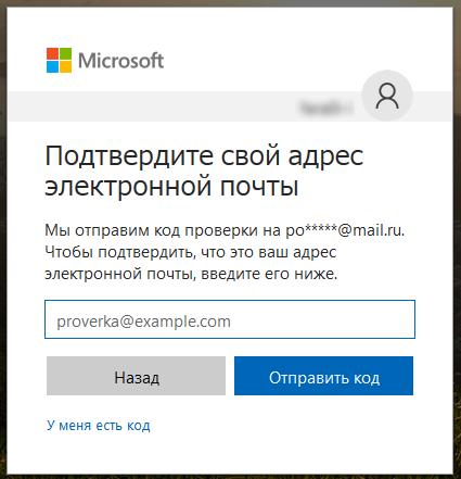 Ввод адреса электронной почты для подтверждения аккаунта Microsoft через e-mail