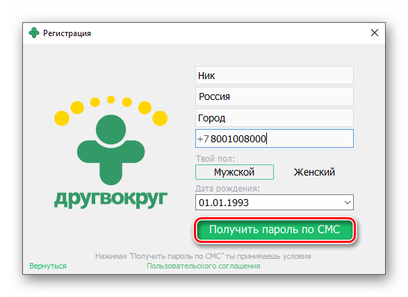 Ввод данных профиля и запрос на получение СМС с кодом ДругВокруг на компьютере