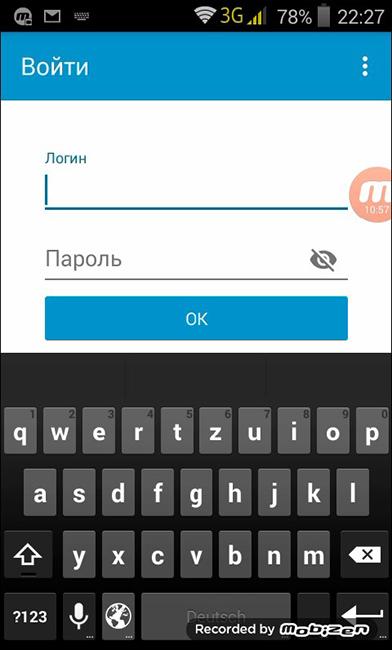Ввод логина и пароля в Виполе