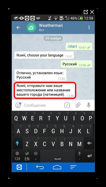 Ввод локации для бота телеграм