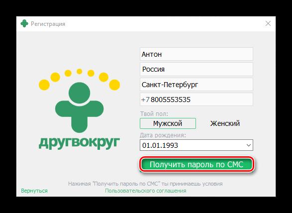 Ввод необходимых данных для регистрации нового пользователя ДругВокруг