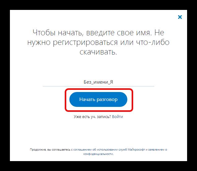 Ввод никнейма Скайп фор Веб