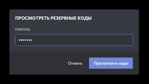 Ввод пароля для доступа к резервным кодам Discord