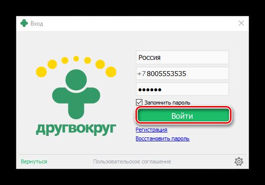 Ввод пароля и вход послед регистрации пользователя ДругВокруг