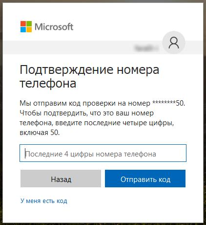 Ввод последних 4 цифр номера для подтверждения аккаунта Microsoft через телефон