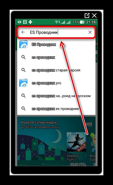 Ввод в поисковой строке гугл плея наименования нужного приложения