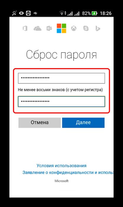 Вводим новый пароль, для входа в учетную запись Скайпа