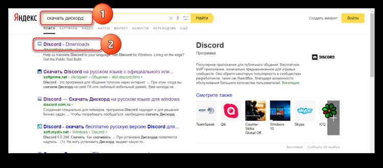 Вводим запрос в Гугле или Яндексе скачать дискорд и открываем первую ссылку
