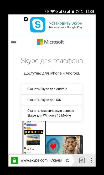 Выбираем одну из предложенных версий Скайп в соответствии с ОС