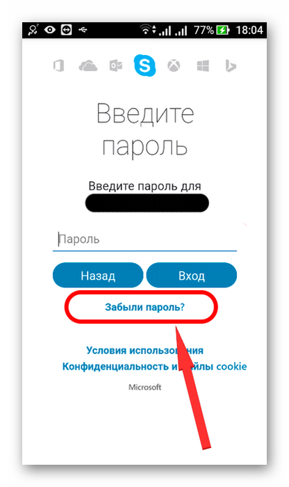 Выбираем пункт Забыли пароль, в Скайп