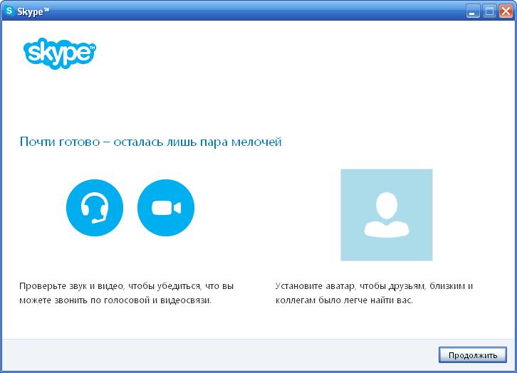 Выбор аватара Skype