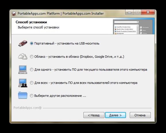 Выбор носителя сервиса portableApp