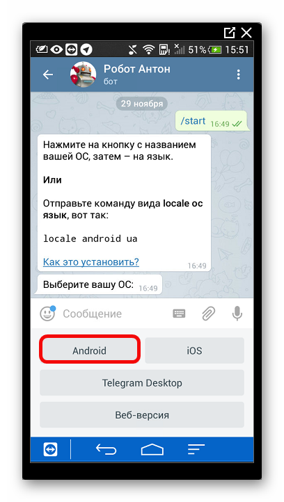 Выбор платформы Telegram Bot