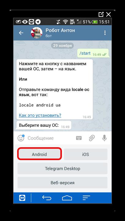 Выбор платформы Telegram Bot