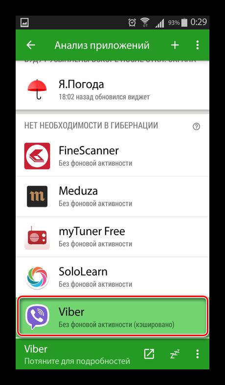 Выбор приложения Viber в Greenify