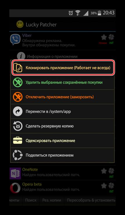 Выбор пункта Клонировать в LuckyPatcher