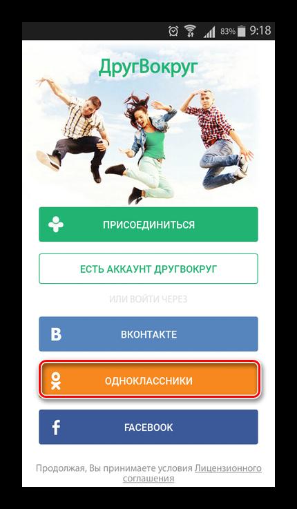 Выбор социальной сети для авторизации и регистрации ДругВокруг