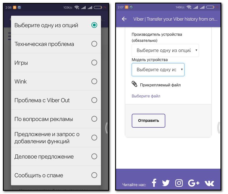 Выбор тематик в Службе поддержки Viber