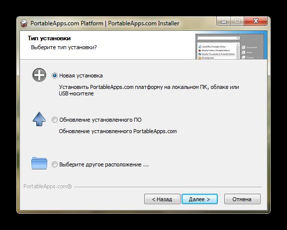 Выбор типа установки платформы портативных приложений
