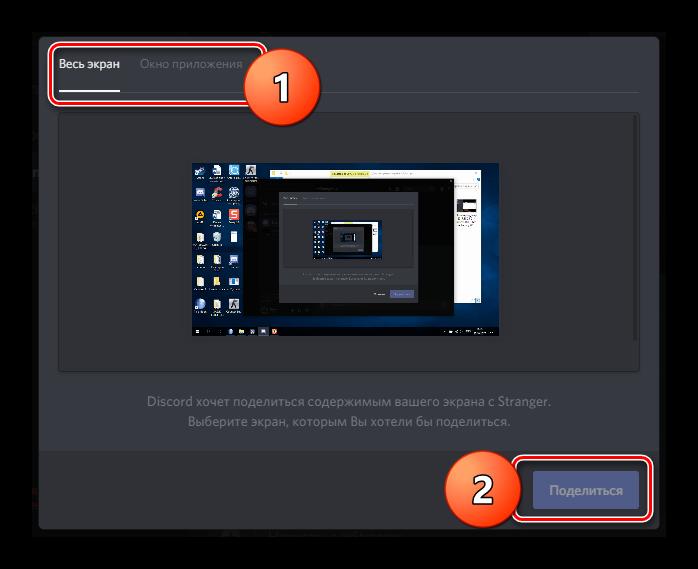 Выбор транслируемой области и кнопка запуск трансляции экрана в программе Дискорд