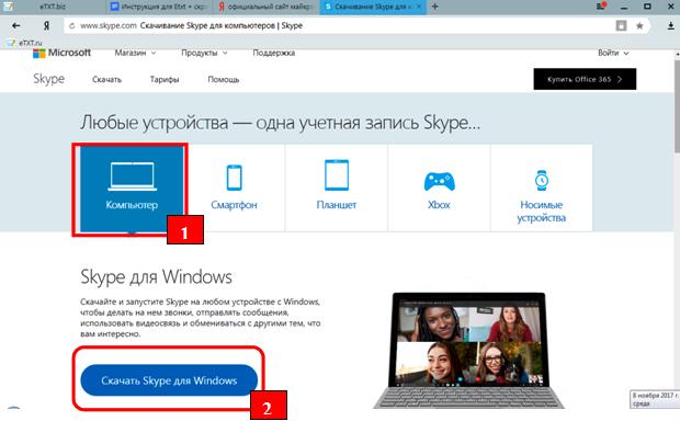 Выбор устройства и подвтерждение загрузки Скайп