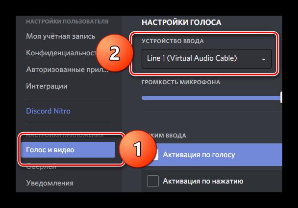 Выбор устройства ввода в программе Дискорд