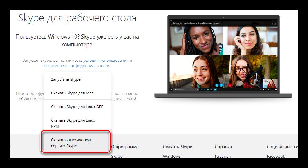 Выбор версии скайпа
