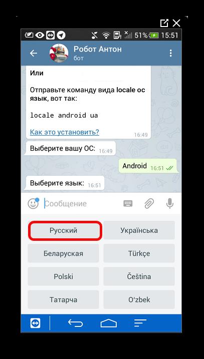 Выбор языка локализации Telegram