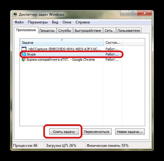 Выход из Скайп через диспетчер задач