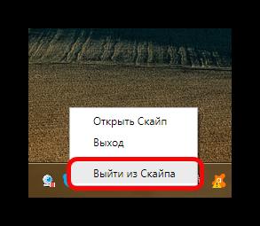 Выход из Skype через панель быстрого доступа Windows 7