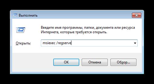 Выполнить команду msiexec regserve по завершении работы WiCleanup