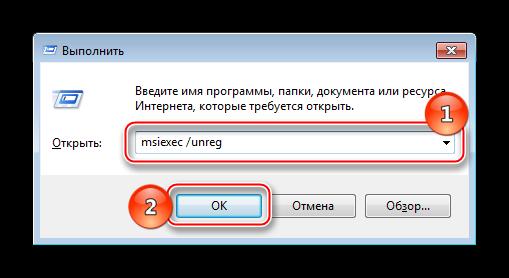 Выполнить команду msiexec unreg перед запуском WiCleanup