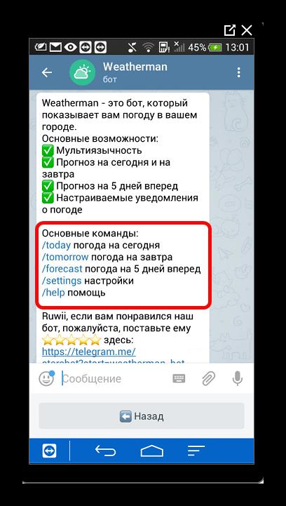 Вывод перечня команд бота Телеграм