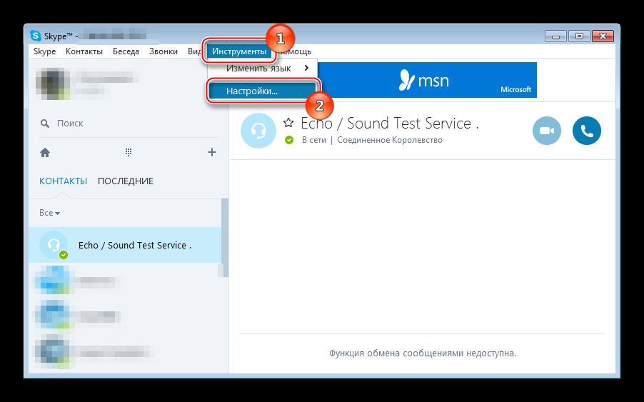Вызов окна Настройки Skype из меню Инструменты