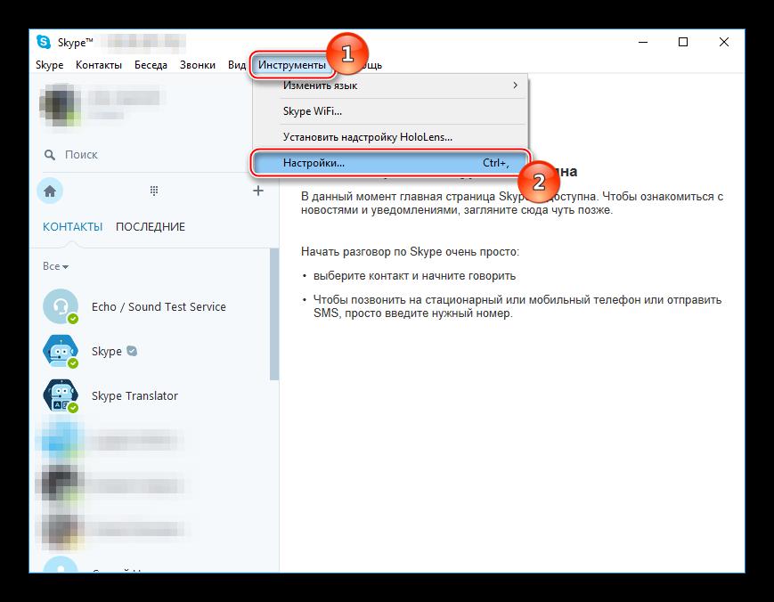Вызов окна параметров Skype