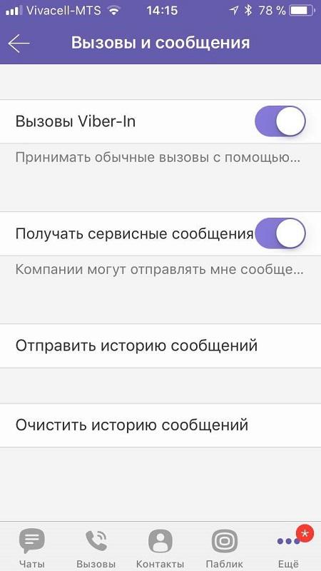 Вызовы и Сообщения в Viber