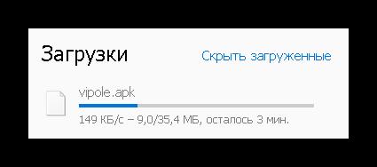 Ждем пока файл Виполе загрузится