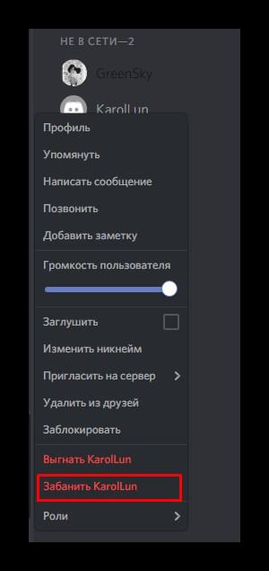 Забанить пользователя в Дискорде через контактный лист