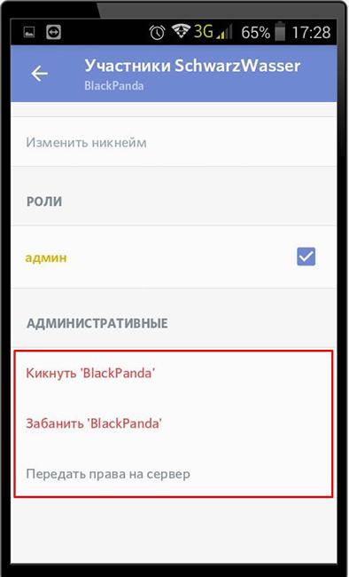 Заблокировать пользователя в Дискорде