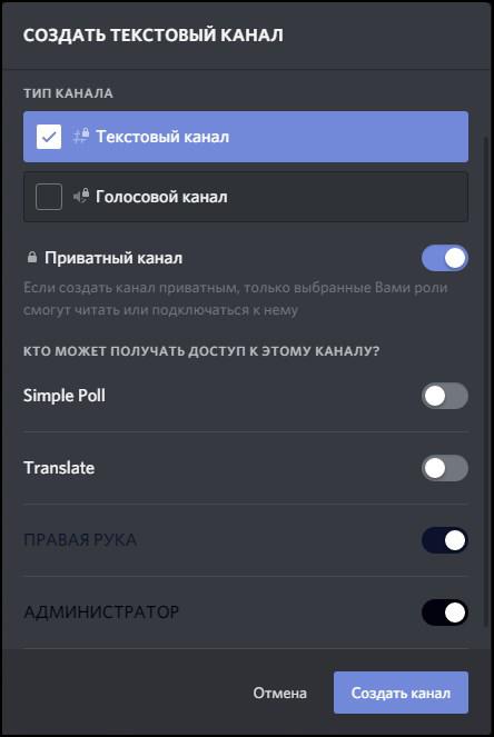 Задание параметров для приватного канала в Discord
