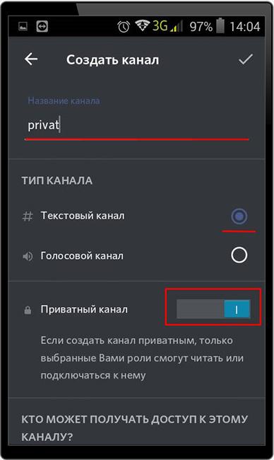 Задание параметров для приватного канала в Дискорде