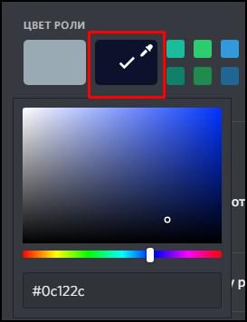 Задание пользовательского цвета для роли Discord