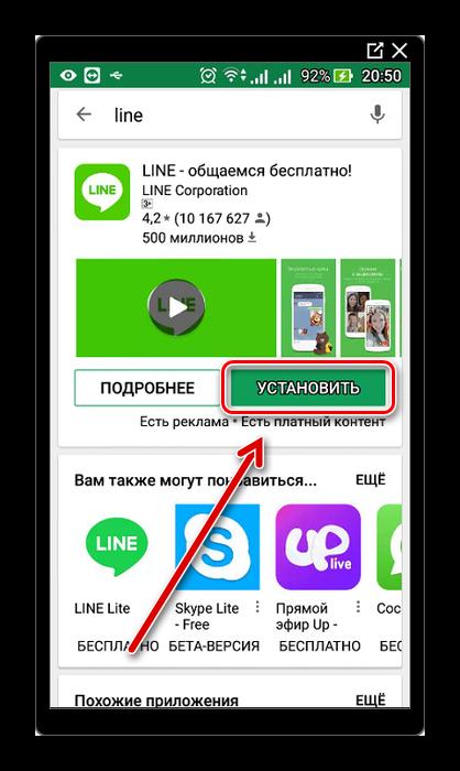 Загружаем приложение Лайн на смартфон