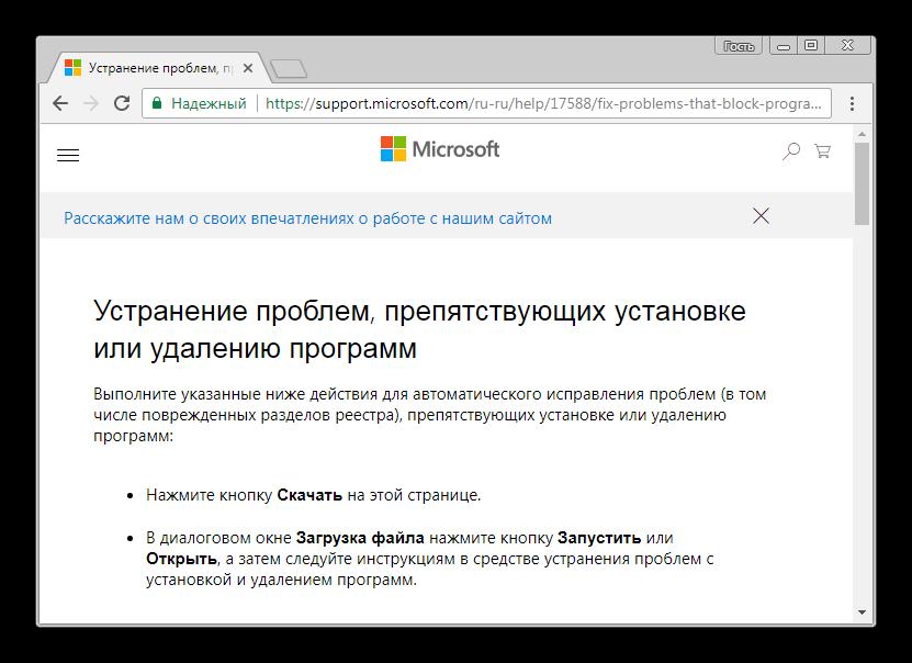 Загрузить Fix it Program Install Uninstall с официального сайта Майкрософт
