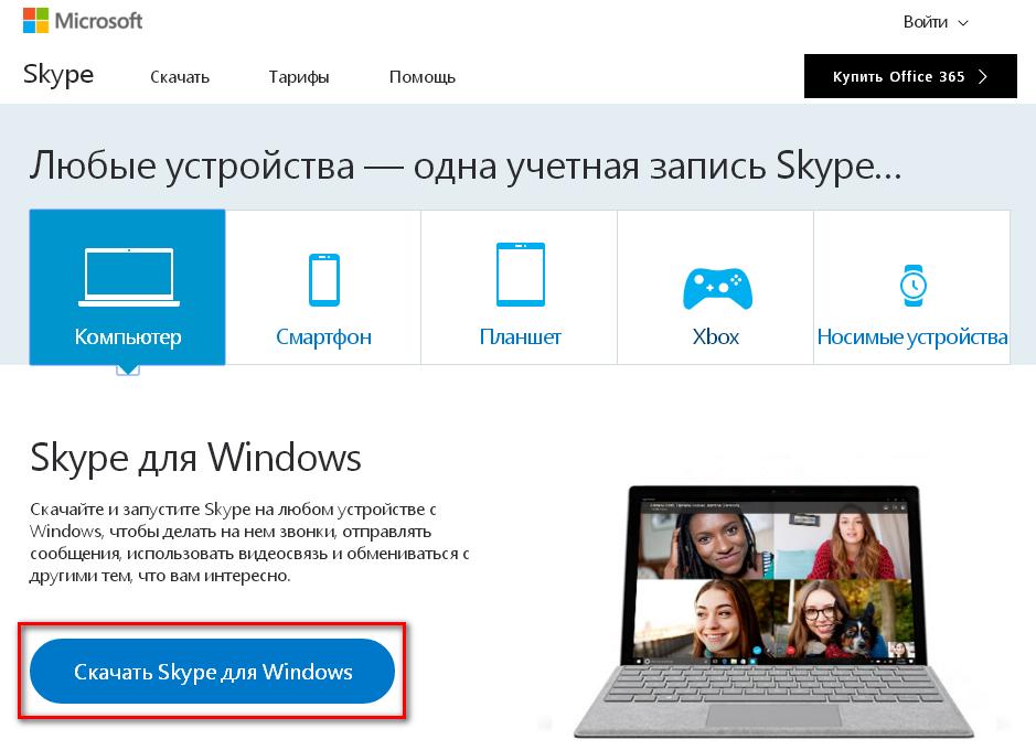 Загрузка Skype с сайта